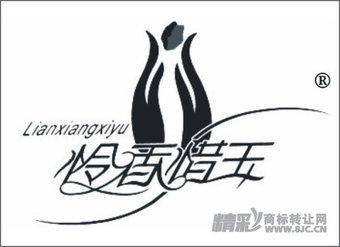 16-0097 怜香惜玉