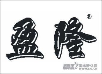 16-0098 盈隆