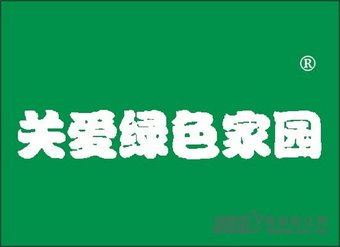 16-0154 关爱绿色家园
