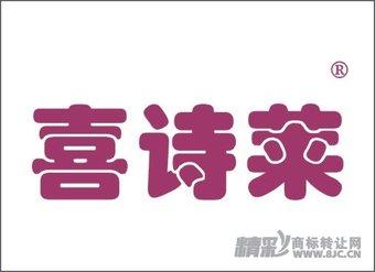 16-0159 喜诗莱