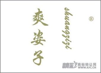 16-0195 爽姿子