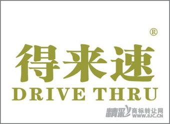 16-0206 得来速;DRIVETHRU