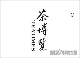 16-0210 茶博览