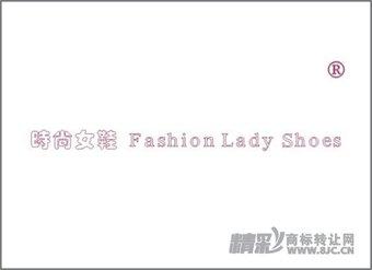 16-0215 时尚女鞋