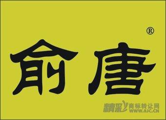 16-0241 俞唐