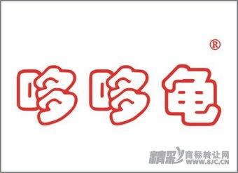 16-0254 哆哆龟