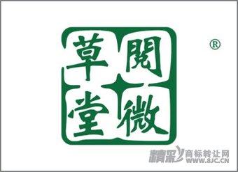 16-0259 阅微草堂