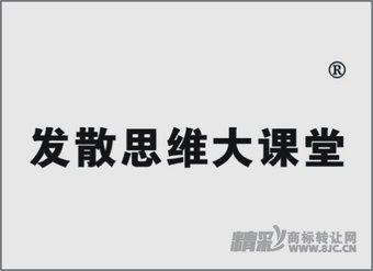16-0284 发散思维大课堂