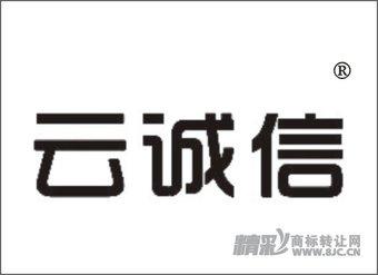 16-0333 云诚信