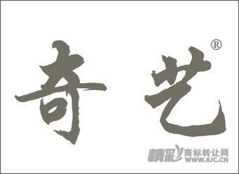 16-0379 奇艺