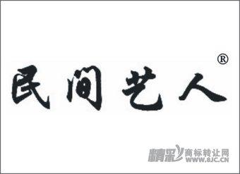 16-0428 民间艺人