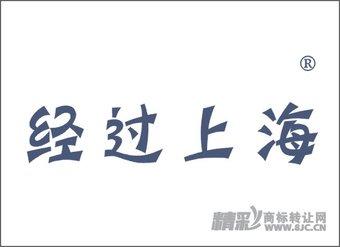 16-0516 经过上海
