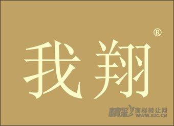 16-0532 我翔