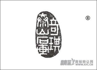16-0566 奇琪泰山石画