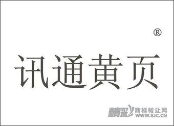16-0581 讯通黄页