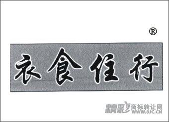 16-0631 衣食住行