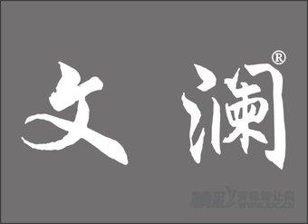 16-0634 文澜