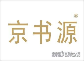 16-0718 京书源