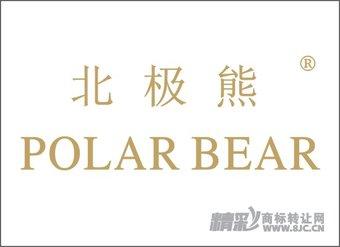 17-0093 北极熊