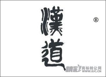 19-0024 汉道