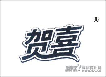19-0028 贺喜