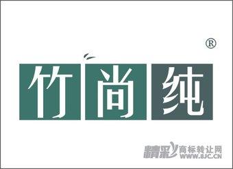 19-0075 竹尚纯