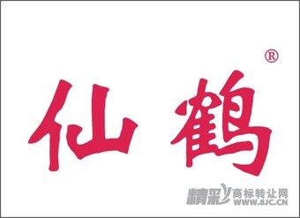 19-0161 仙鹤