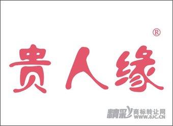 19-0199 贵人缘