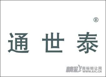 19-0311 通世泰