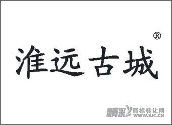 20-0039 淮远古城