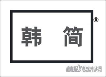 20-0086 韩简