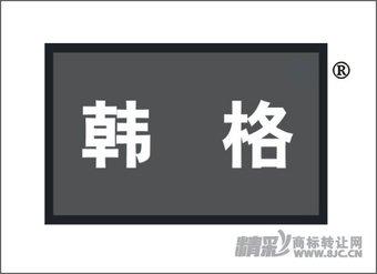 20-0087 韩格