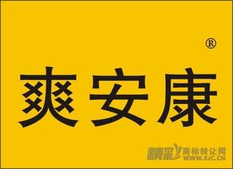 20-0102 爽安康