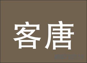 20-0112 客唐