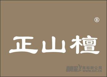 20-0120 正山檀