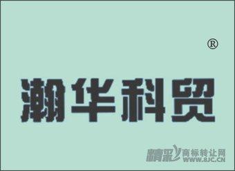 20-0206 瀚华科贸