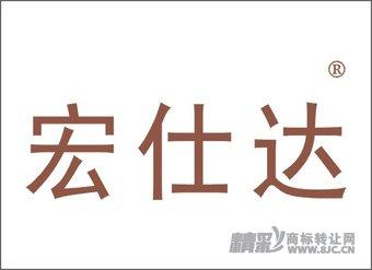 20-0223 宏仕达