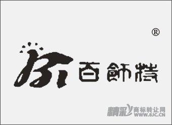 20-0227 百饰特