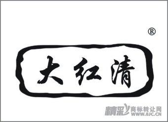 20-0453 大红清