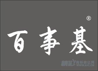 20-0527 百事基
