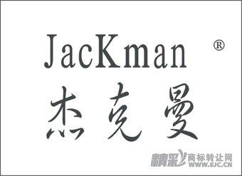 20-0555 杰克曼