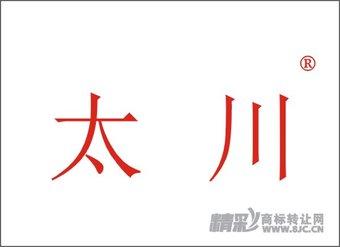 20-0565 太川