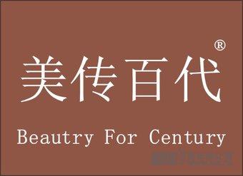 20-0599 美传百代 Beauty For Century