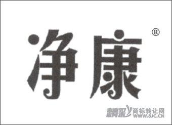 20-0614 净康
