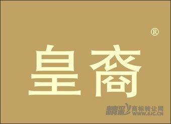 20-0684 皇裔