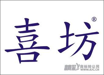 20-0748 喜坊