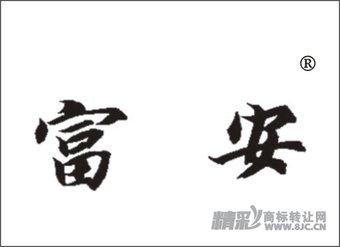 22-0026 富安