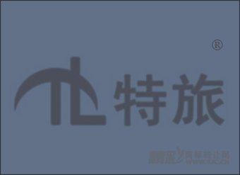 22-0039 特旅