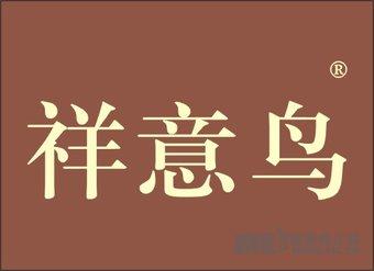 23-0022 祥意鸟
