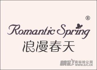 26-0014 浪漫春天Romantic Spring